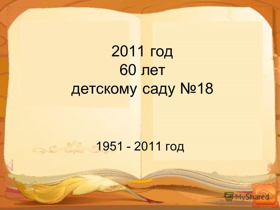 2011 год 60 лет детскому саду 18 1951 - 2011 год