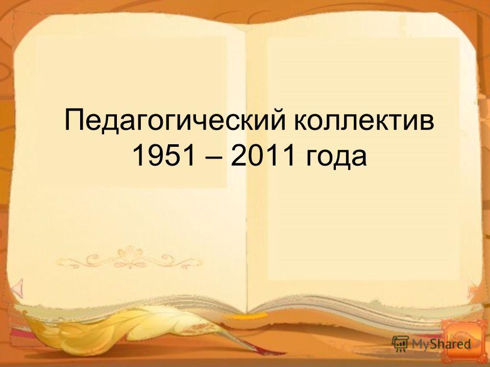 Педагогический коллектив 1951 – 2011 года
