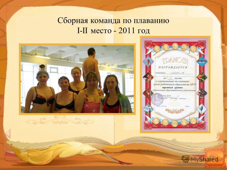 Сборная команда по плаванию I-II место - 2011 год