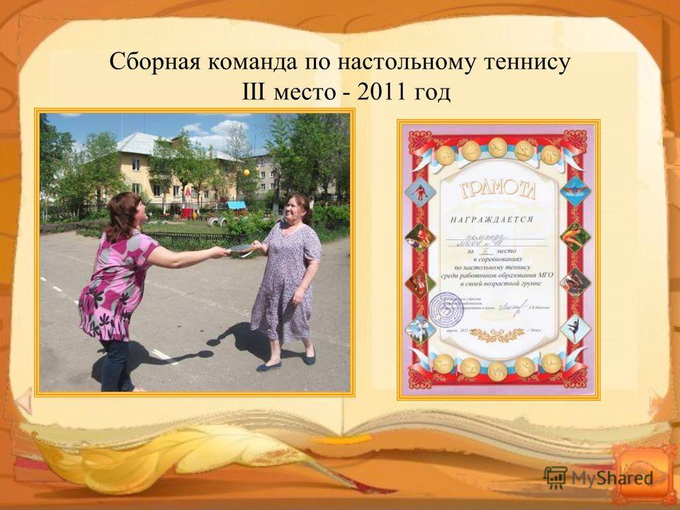 Сборная команда по настольному теннису III место - 2011 год