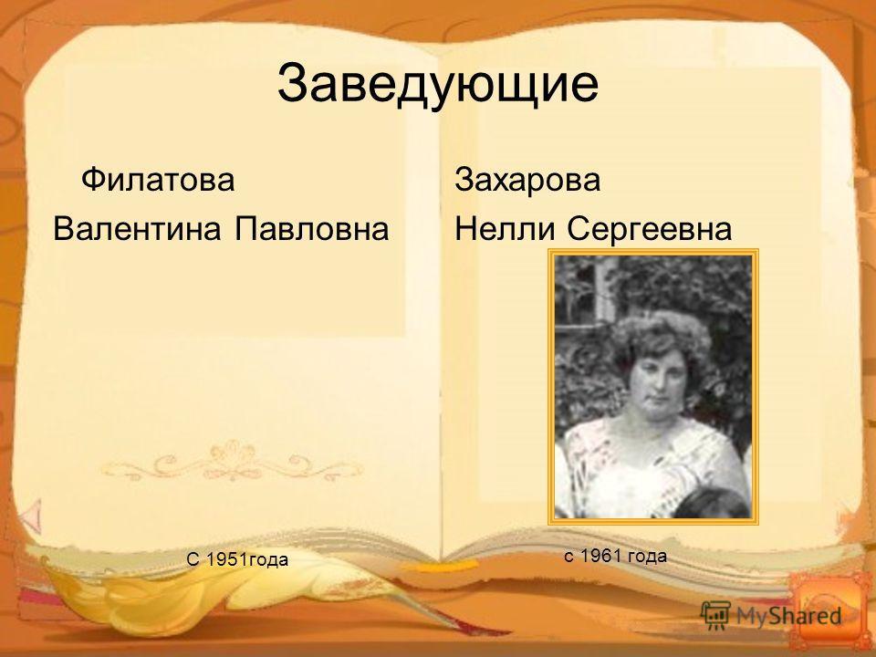 Заведующие Филатова Валентина Павловна С 1951года Захарова Нелли Сергеевна с 1961 года