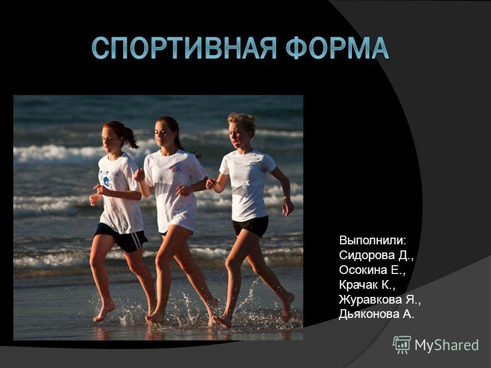 Выполнили: Сидорова Д., Осокина Е., Крачак К., Журавкова Я., Дьяконова А.