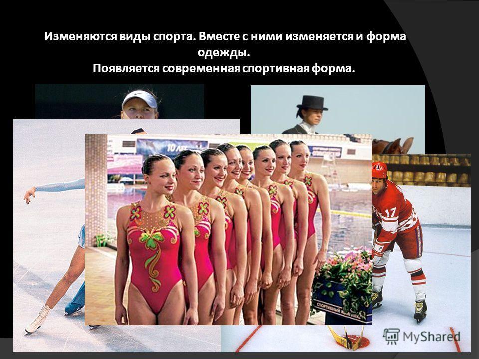 Изменяются виды спорта. Вместе с ними изменяется и форма одежды. Появляется современная спортивная форма.