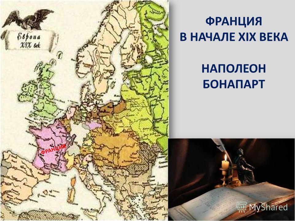ФРАНЦИЯ В НАЧАЛЕ XIX ВЕКА НАПОЛЕОН БОНАПАРТ ФРАНЦИЯ