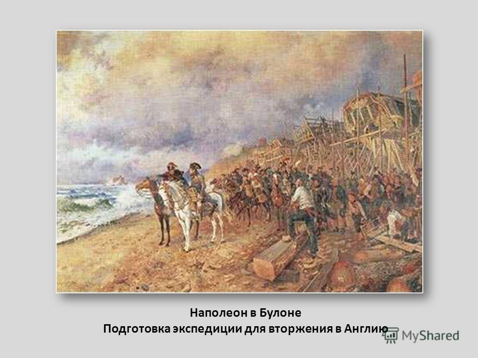 Наполеон в Булоне Подготовка экспедиции для вторжения в Англию