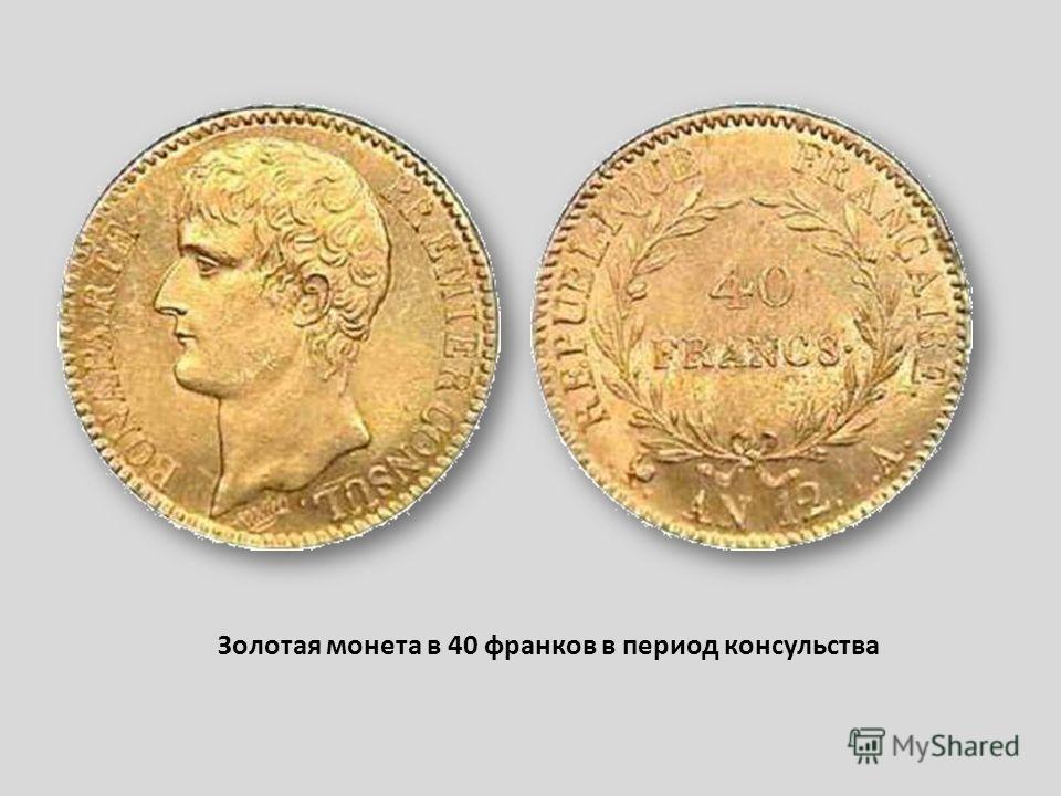 Золотая монета в 40 франков в период консульства