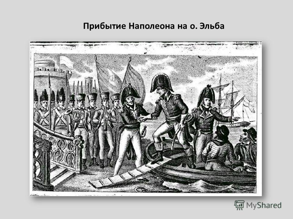 Прибытие Наполеона на о. Эльба