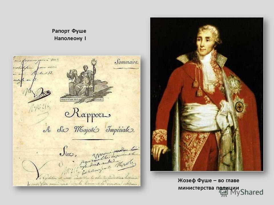 Жозеф Фуше – во главе министерства полиции Рапорт Фуше Наполеону I