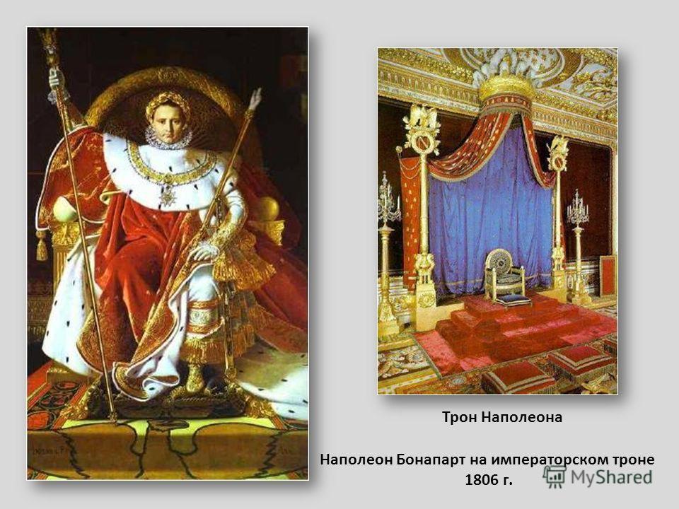Трон Наполеона Наполеон Бонапарт на императорском троне 1806 г.