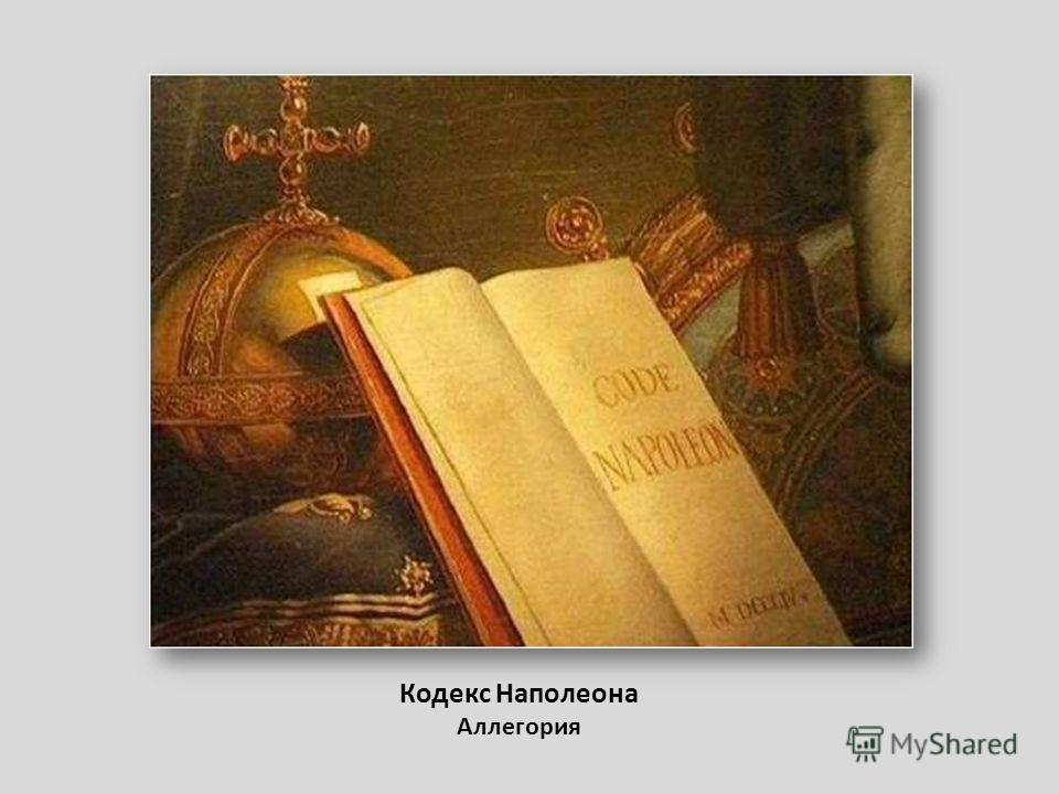 Кодекс Наполеона Аллегория