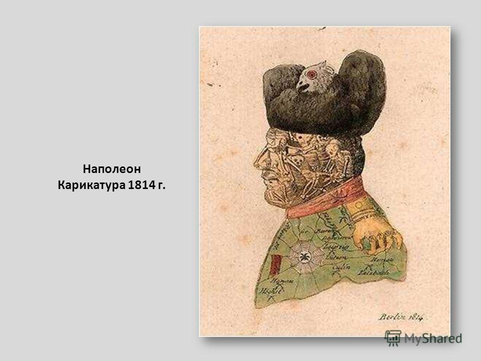Наполеон Карикатура 1814 г.