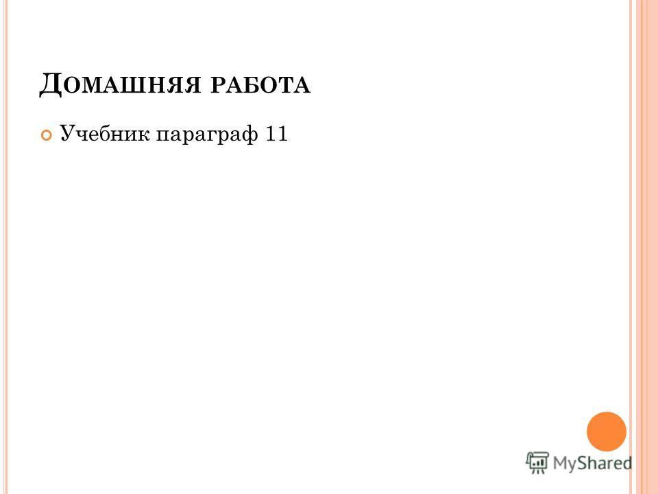 Д ОМАШНЯЯ РАБОТА Учебник параграф 11