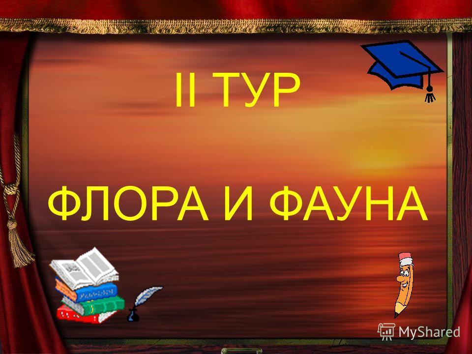II ТУР ФЛОРА И ФАУНА