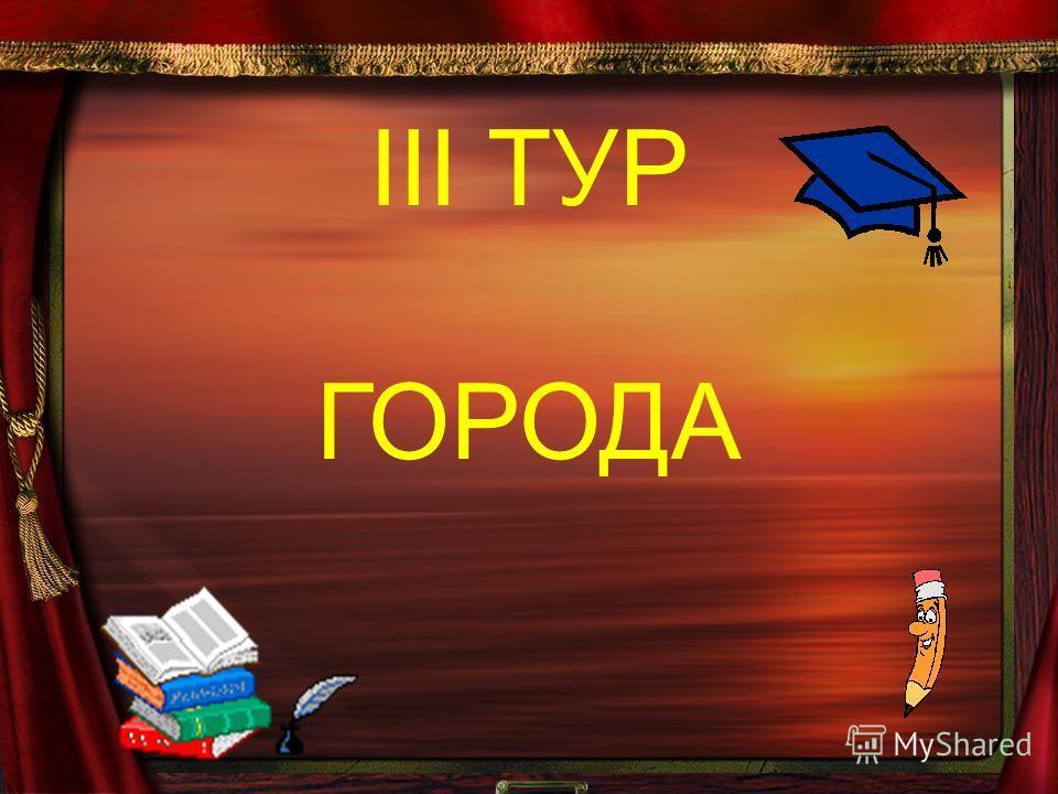 III ТУР ГОРОДА