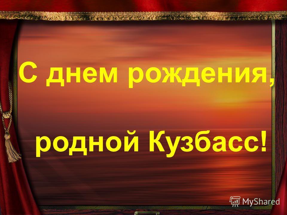 С днем рождения, родной Кузбасс!