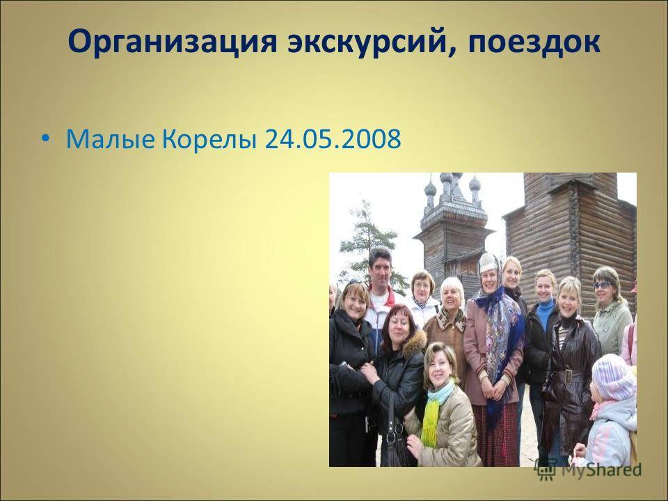 Организация экскурсий, поездок Малые Корелы 24.05.2008