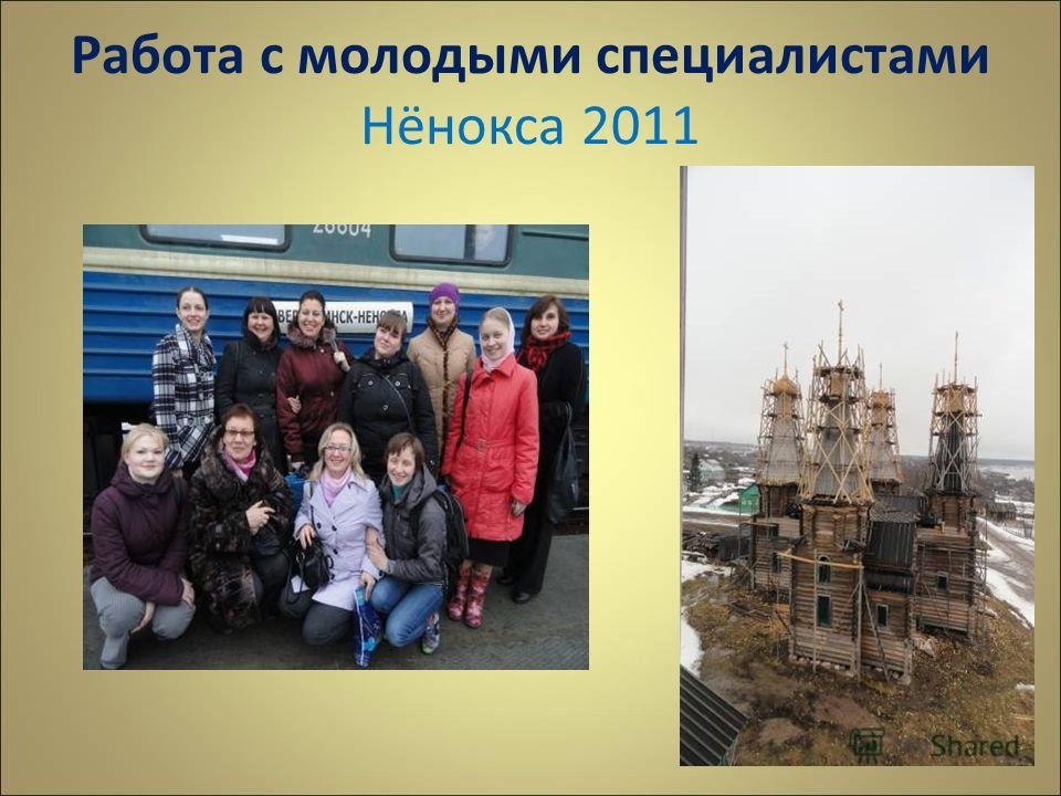 Работа с молодыми специалистами Нёнокса 2011