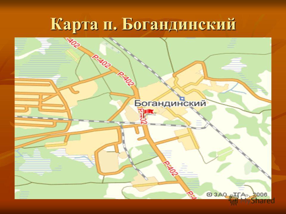 Карта п. Богандинский