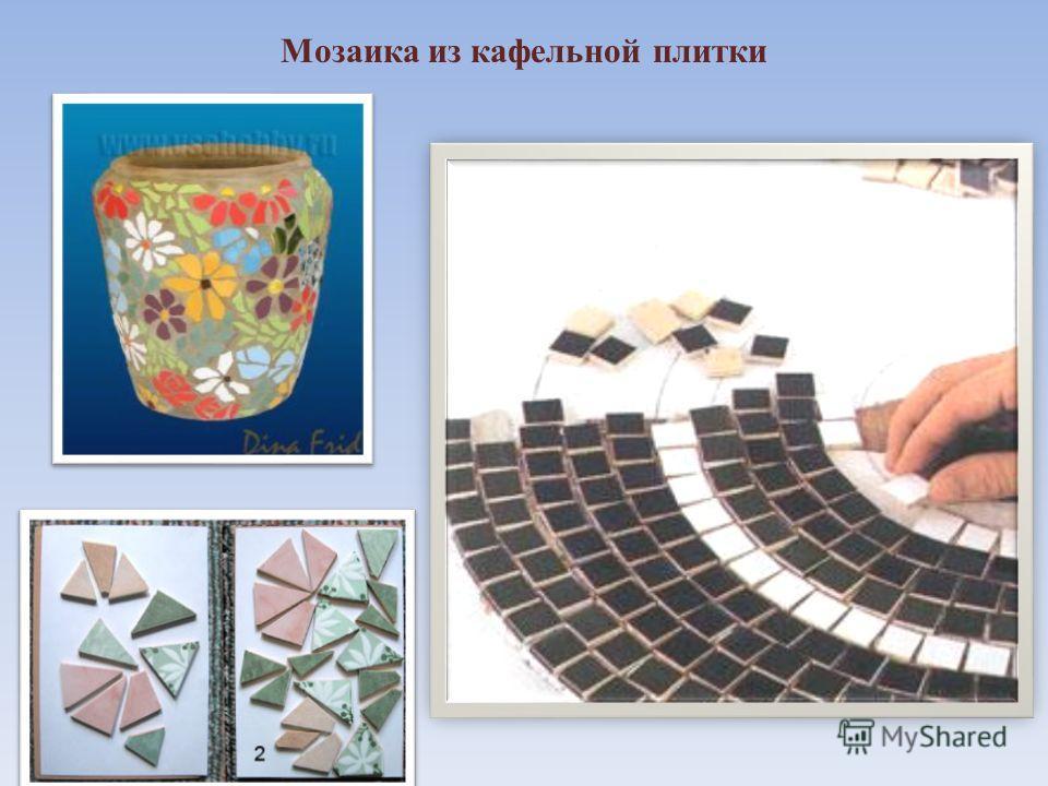 Мозаика из кафельной плитки