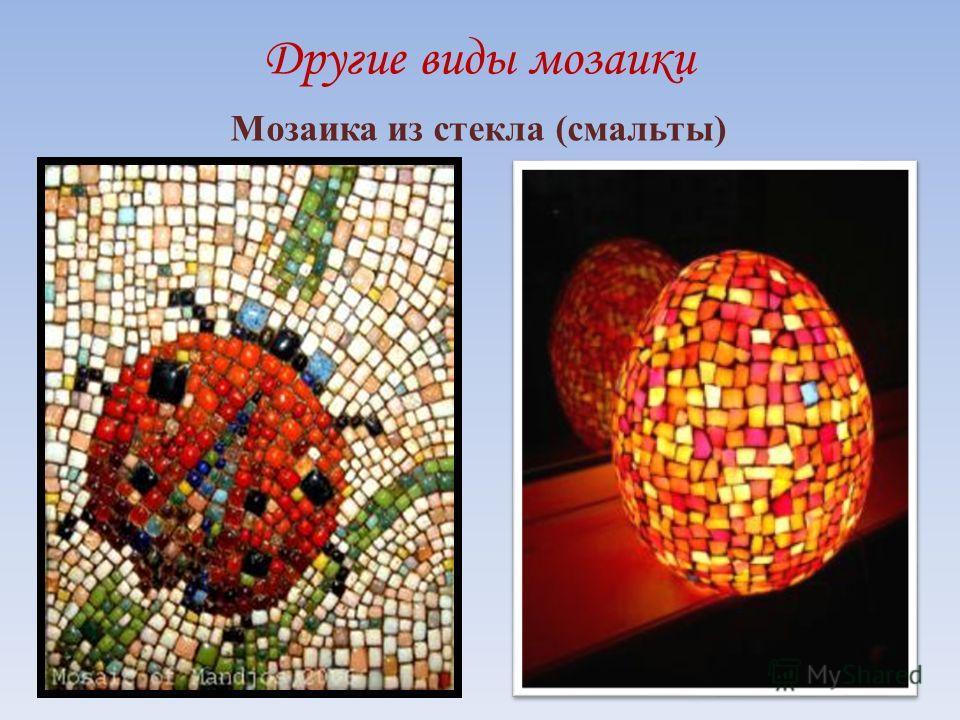 Другие виды мозаики Мозаика из стекла (смальты)