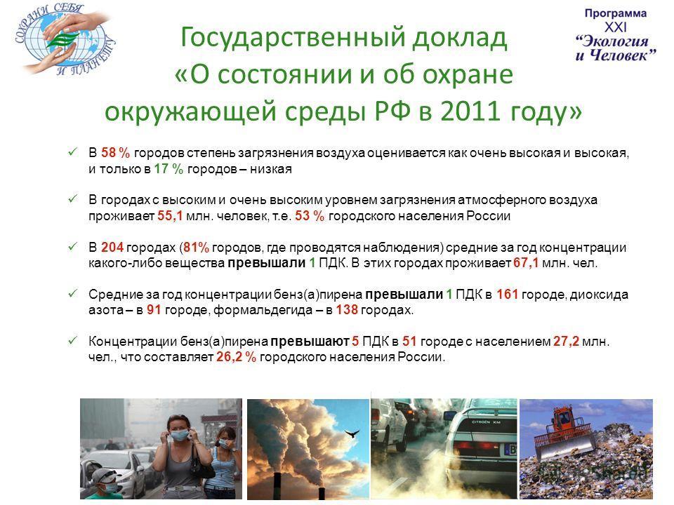 2 Государственный доклад «О состоянии и об охране окружающей среды РФ в 2011 году» В 58 % городов степень загрязнения воздуха оценивается как очень высокая и высокая, и только в 17 % городов – низкая В городах с высоким и очень высоким уровнем загряз