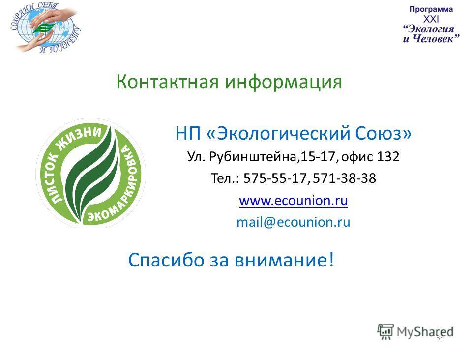 34 Контактная информация НП «Экологический Союз» Ул. Рубинштейна,15-17, офис 132 Тел.: 575-55-17, 571-38-38 www.ecounion.ru mail@ecounion.ru Спасибо за внимание!
