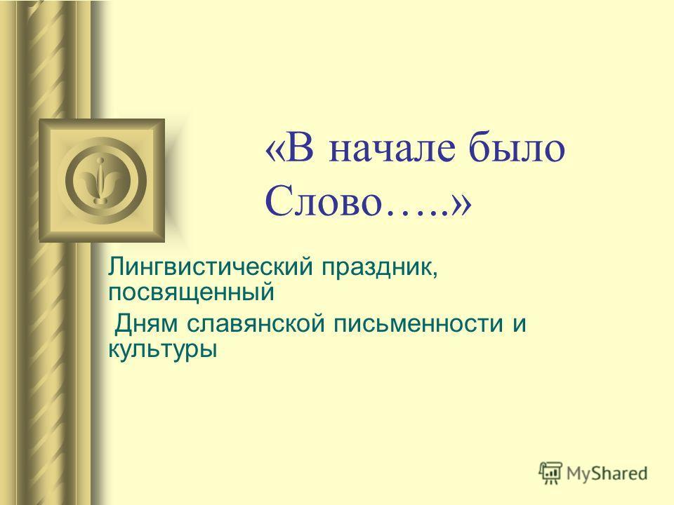 «В начале было Слово…..» Лингвистический праздник, посвященный Дням славянской письменности и культуры