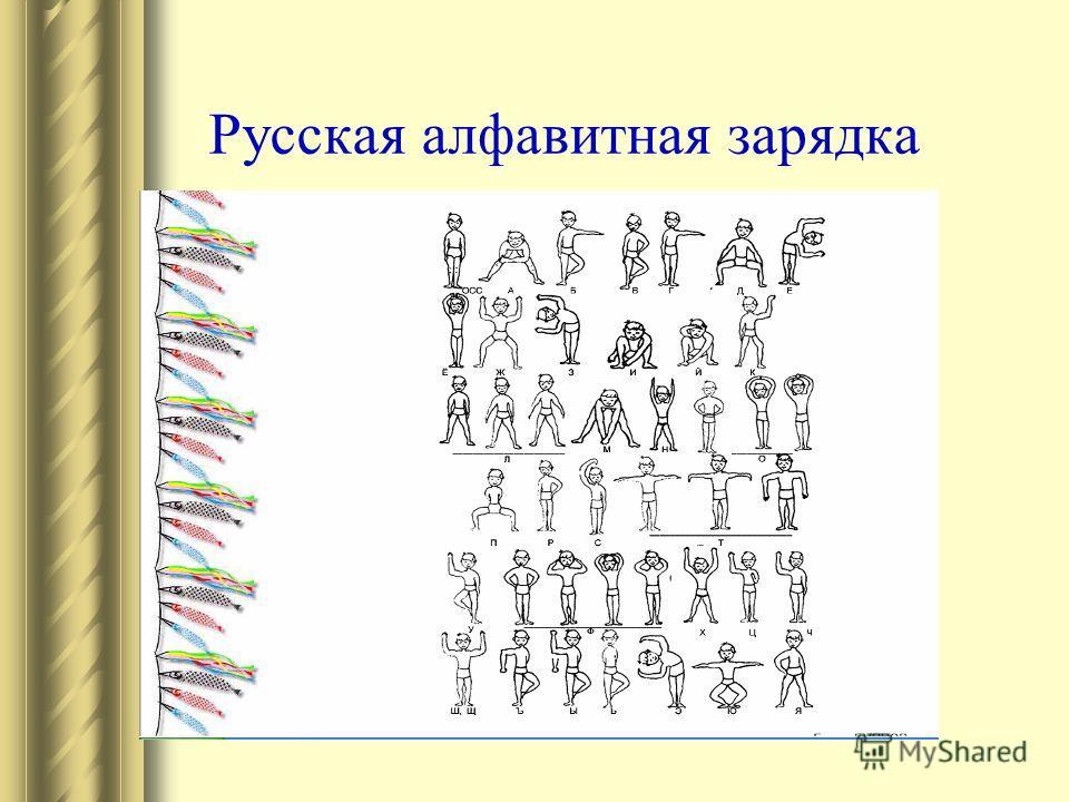 Русская алфавитная зарядка