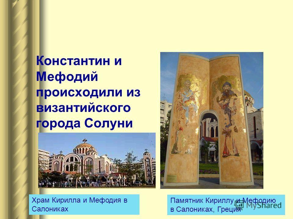 Константин и Мефодий происходили из византийского города Солуни Памятник Кириллу и Мефодию в Салониках, Греция Храм Кирилла и Мефодия в Салониках