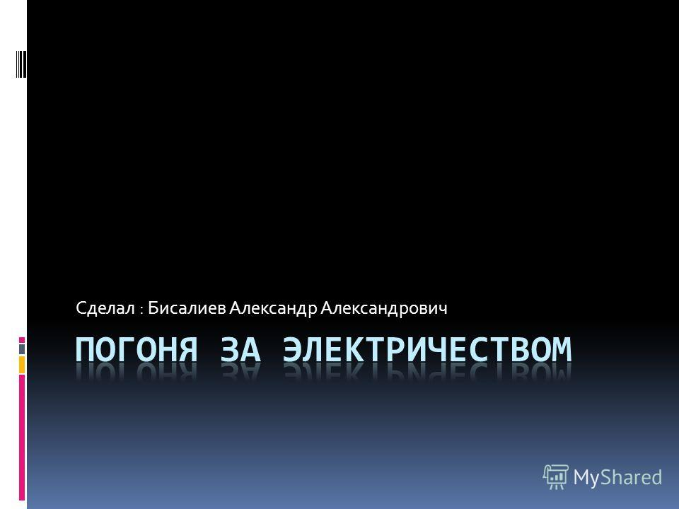 Сделал : Бисалиев Александр Александрович