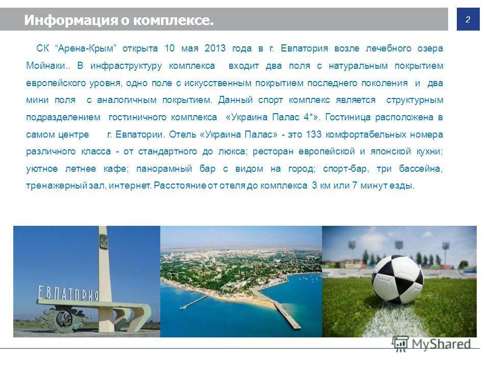 П2012 Презентация СК«Арена-Крым» для проведения УТС Официальное приглашение
