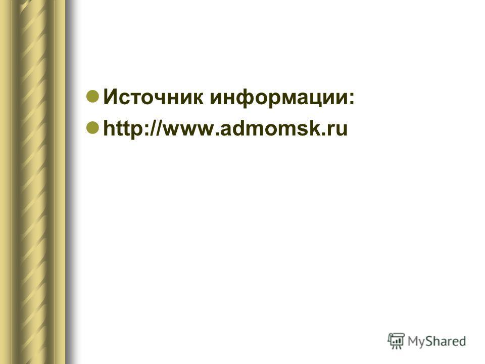 Источник информации: http://www.admomsk.ru