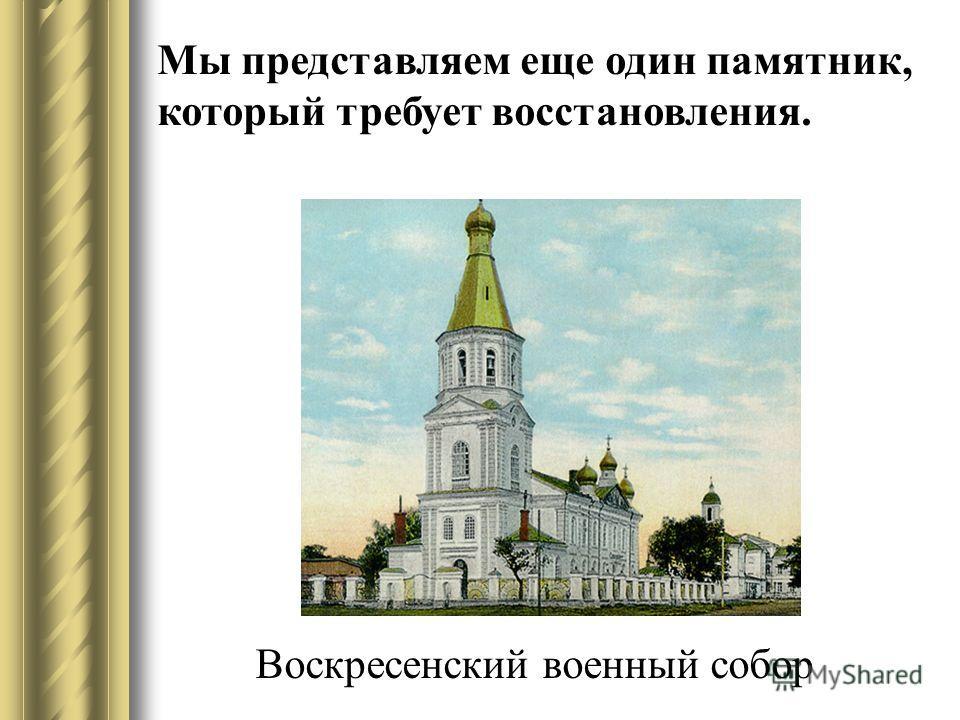 Воскресенский военный собор Мы представляем еще один памятник, который требует восстановления.