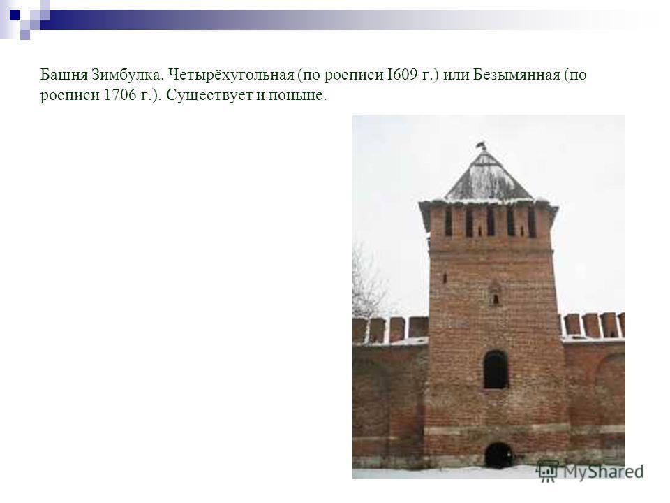 Башня Зимбулка. Четырёхугольная (по росписи I609 г.) или Безымянная (по росписи 1706 г.). Существует и поныне.