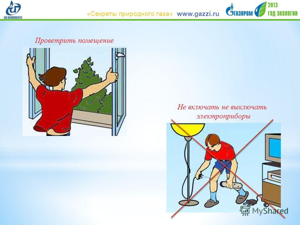 Проветрить помещение Не включать не выключать электроприборы www.gazzi.ru«Секреты природного газа»