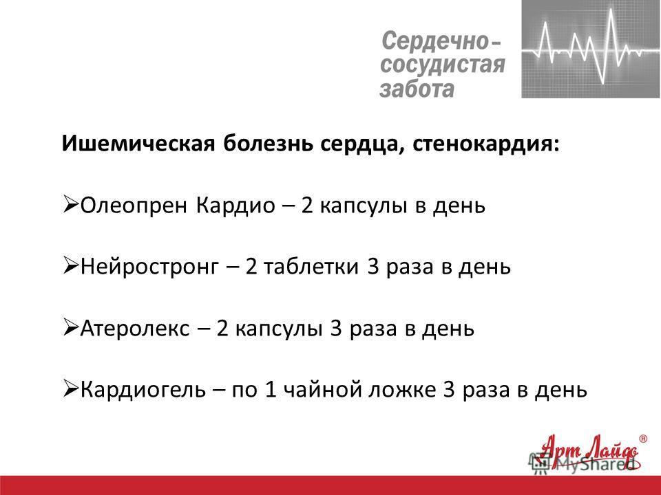 Ишемическая болезнь сердца, стенокардия: Олеопрен Кардио – 2 капсулы в день Нейростронг – 2 таблетки 3 раза в день Атеролекс – 2 капсулы 3 раза в день Кардиогель – по 1 чайной ложке 3 раза в день