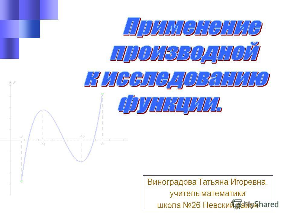 Виноградова Татьяна Игоревна. учитель математики школа 26 Невский район