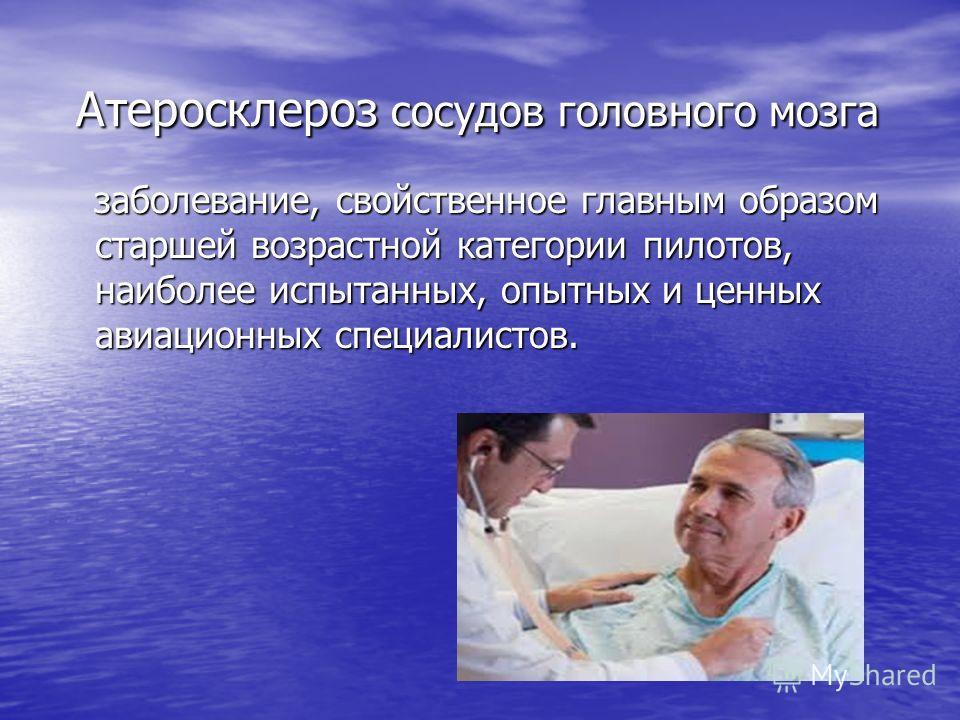 Лечение атеросклероза сосудов головного мозга в домашних условиях