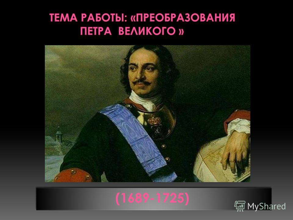 (1689-1725)