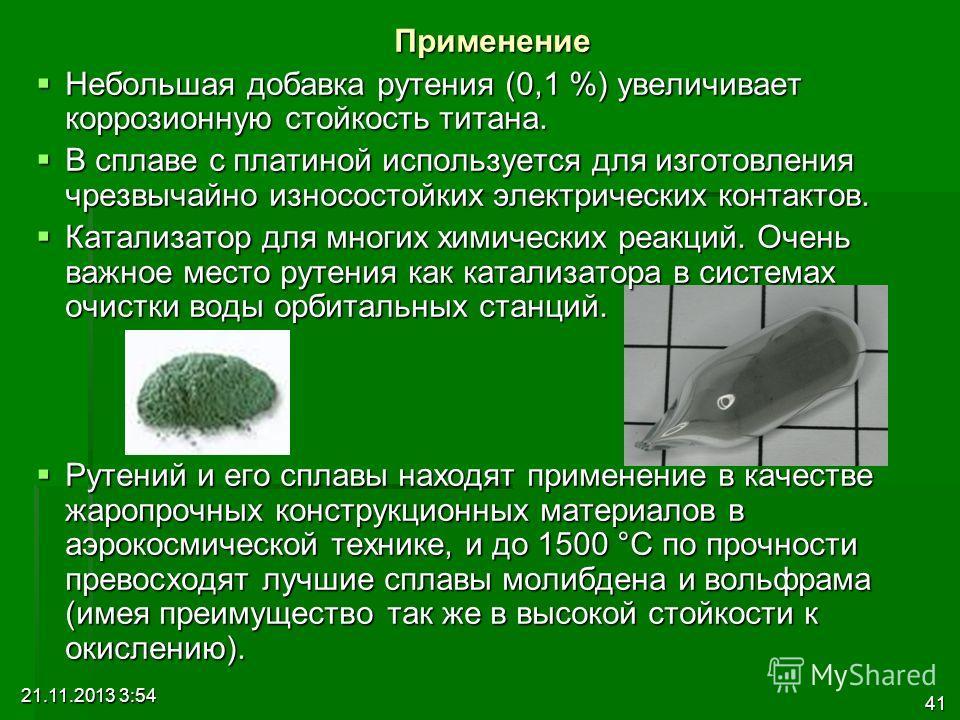 21.11.2013 3:56 41 Применение Небольшая добавка рутения (0,1 %) увеличивает коррозионную стойкость титана. Небольшая добавка рутения (0,1 %) увеличивает коррозионную стойкость титана. В сплаве с платиной используется для изготовления чрезвычайно изно
