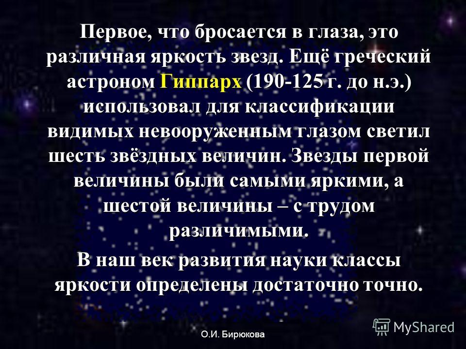 О.И. Бирюкова Неподвижные звезды очень далеки. Их удаленность от Земли измеряется в световых годах. Один св. год – это расстояние, которое свет со скоростью 300 000 км в секунду проходит за год. Это приблизительно 9,46 миллиарда километров. Ближайшая