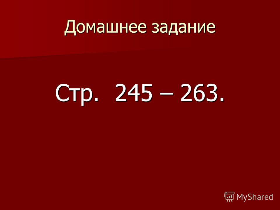 Домашнее задание Стр. 245 – 263.