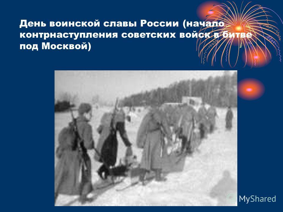 День воинской славы России (начало контрнаступления советских войск в битве под Москвой)