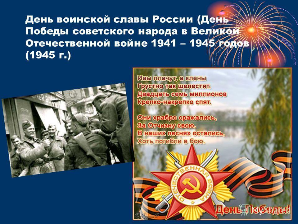 День воинской славы России (День Победы советского народа в Великой Отечественной войне 1941 – 1945 годов (1945 г.)