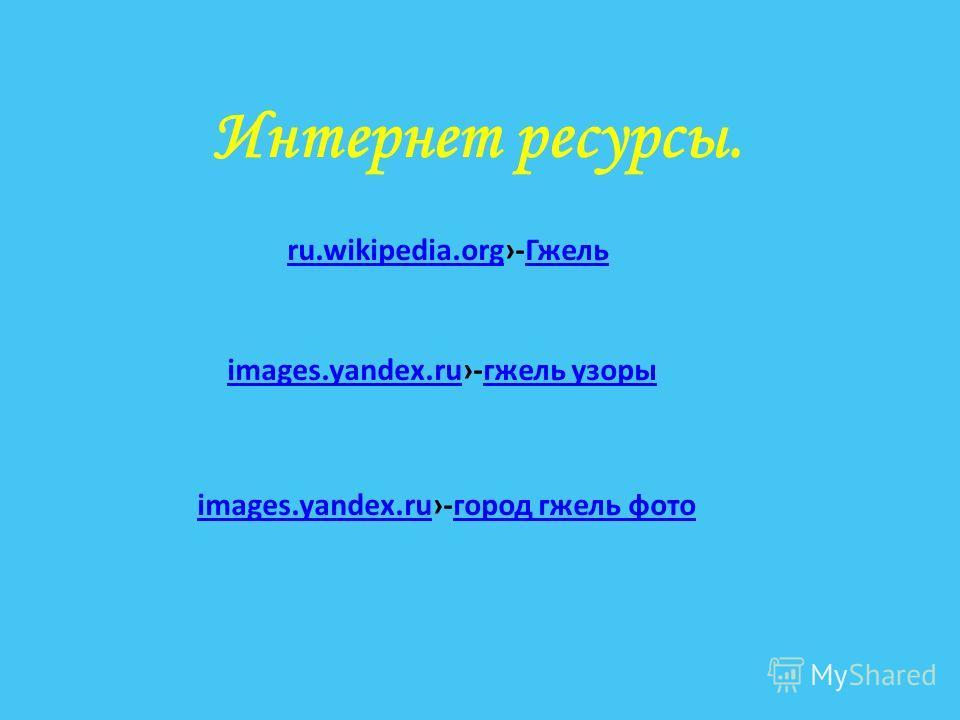 images.yandex.ruimages.yandex.ru-город гжель фотогород гжель фото images.yandex.ruimages.yandex.ru-гжель узорыгжель узоры ru.wikipedia.orgru.wikipedia.org-ГжельГжель Интернет ресурсы.