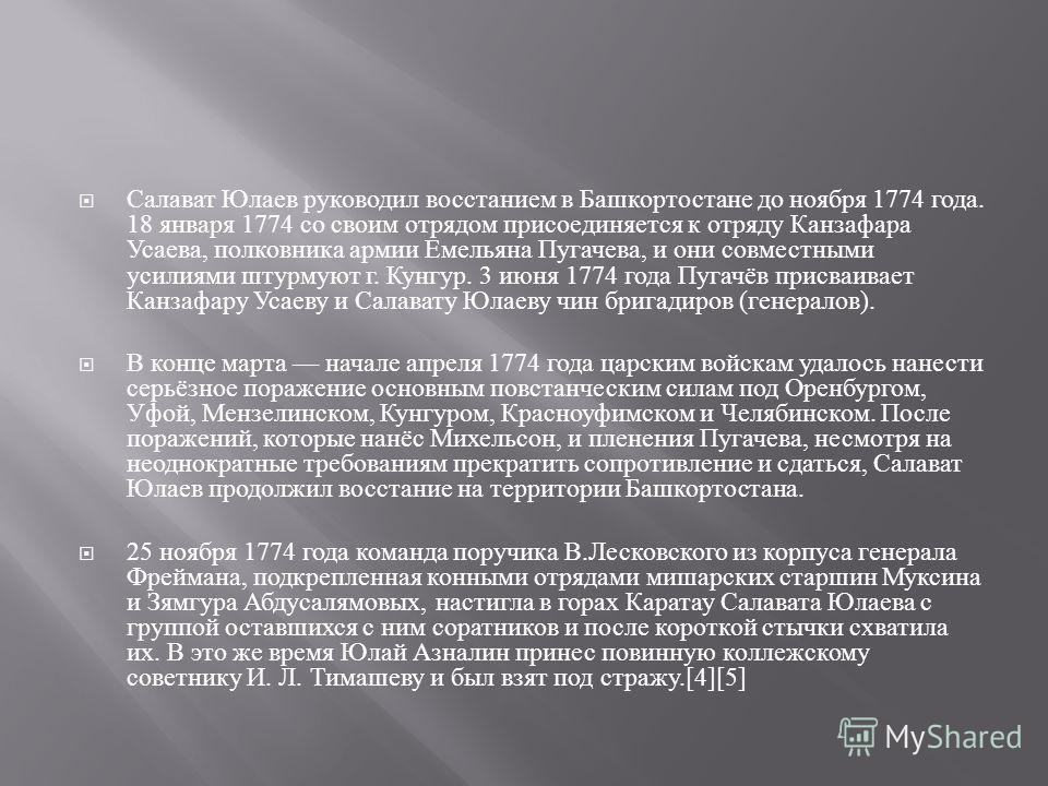 Салават Юлаев руководил восстанием в Башкортостане до ноября 1774 года. 18 января 1774 со своим отрядом присоединяется к отряду Канзафара Усаева, полковника армии Емельяна Пугачева, и они совместными усилиями штурмуют г. Кунгур. 3 июня 1774 года Пуга