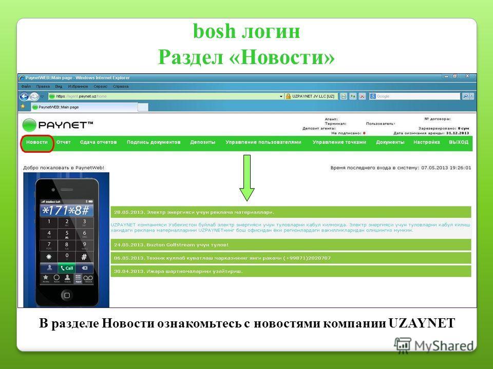 bosh логин Раздел «Новости» В разделе Новости ознакомьтесь с новостями компании UZAYNET