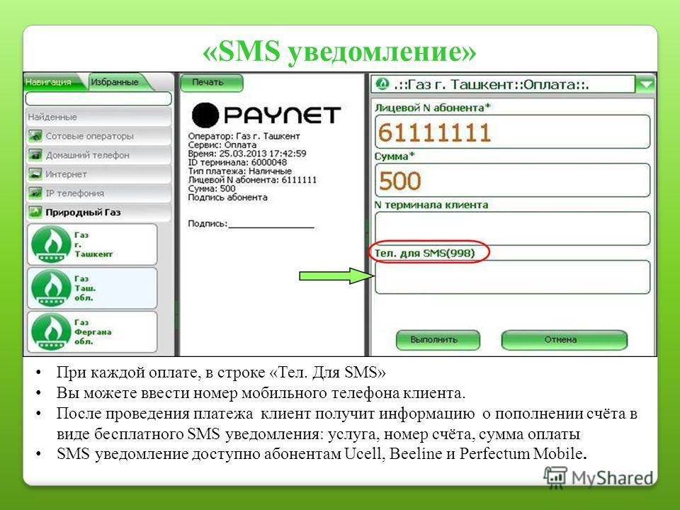 «SMS уведомление» При каждой оплате, в строке «Тел. Для SMS» Вы можете ввести номер мобильного телефона клиента. После проведения платежа клиент получит информацию о пополнении счёта в виде бесплатного SMS уведомления: услуга, номер счёта, сумма опла