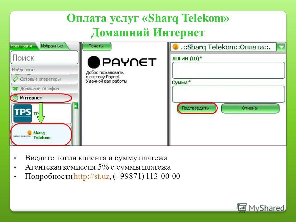Оплата услуг «Sharq Telekom» Домашний Интернет Введите логин клиента и сумму платежа Агентская комиссия 5% с суммы платежа Подробности http://st.uz, (+99871) 113-00-00http://st.uz