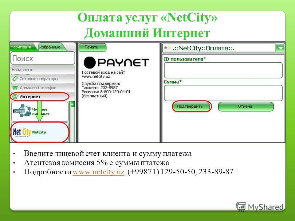 Оплата услуг «NetCity» Домашний Интернет Введите лицевой счет клиента и сумму платежа Агентская комиссия 5% с суммы платежа Подробности www.netcity.uz, (+99871) 129-50-50, 233-89-87www.netcity.uz
